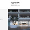 Apple 川崎・名古屋栄が3月15日に営業時間を短縮