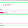 HTML/CSS-2日目