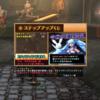 """オンラインゲーム""""モンスターハンターフロンティアZ(MHF-Z)""""で雪ミクガチャを引いてみた"""