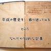 平成の30年の歴史を振り返ってみる(平成元年~5年)