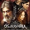 映画『ヴェニスの商人』あらすじキャスト評価 アルパチーノのシェイクスピア映画