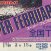 新日本プロレス2月の思い出。