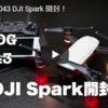 【DJI Spark】YouTube「TJ VLOG」チャンネルでドローンを勉強中