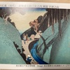 永谷園のお茶漬け 東海道五十三次カードを集める⑤