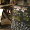 【日記】2016年11月30日(水)「多摩川飲み下り、多摩川飲み渡り」