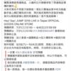 台湾公演 通販(現地向け)