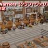 Craft Warriors(クラフトウォリアーズ)無課金日記(39ドット)