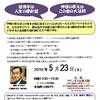 「運命学の賢い利用法」のセミナーの会場と参加費を変更しました。