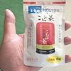 【PR】玉露園 こんぶ茶20%増量