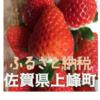 ふるさと納税の佐賀県上峰町の返礼品さがほのかを頂きました