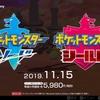 【スイッチ】ポケモン ソード・シールド、4つの新要素が公開!きせかえ、ポケモンキャンプ、カレー、新ポケモン!