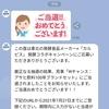 【当選品】7月12個目 アサヒ飲料 Wチャンス詰め合わせ (65)