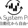 FX-EA System Projectの評価やレビューは!? masayaさんを徹底検証!