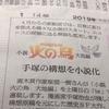 朝日新聞は凄い。