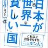 「日本が世界一『貧しい』国である件について」を読んで