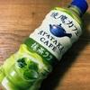 「綾鷹カフェ 抹茶ラテ」の巻
