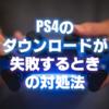 【2019年】PS4の通信速度(ダウンロード)が失敗になるときの対処法| DNSサーバーを変えてみよう