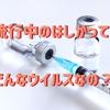 【もし家族がはしかを発症したら・・・】はしかの予防接種を!