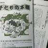 月刊書評誌「子どもの本棚」9月号