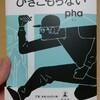 phaさんの新作「ひきこもらない」を読んだから感想書くよ^^