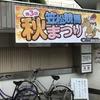 第3回「笠松競馬秋まつり」に行ってきました!(長文)