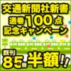 楽天koboで交通新聞社新書のほとんどが半額セール!(11/4まで!)