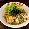 【今週のラーメン1442】 日の出らーめん 田町分店 (東京・田町) ガッツ麺源味・大盛り