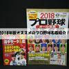 2018年版オススメのプロ野球選手名鑑を2冊紹介します!