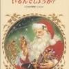 街はクリスマス一色です。こんな時に読む本。サンタクロースっているんでしょうか?