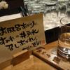 【東京駅】米沢牛のあの味をここで!『米沢牛黄木(おおき)』