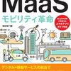 「60分でわかる!MaaSモビリティ革命」を読んで興味を持った「電脳Fit住宅」と「Anyca(エニカ)」