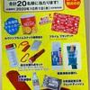 天満屋×ヤマザキビスケット 防災・備蓄グッズ プレゼント 10/1〆