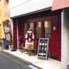 【世田谷みやげ】三軒茶屋・太子堂の銭場商店さんの「とろけるカスタードプリン」…は今回おあずけ(^^)❀