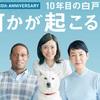 ソフトバンクCM白戸家の「犬の父さん」は差別表現である。