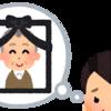 """ラジオで赤木夫人の声を聴く‥          ~Listen to """"Mrs. Akagi"""" on the radio"""