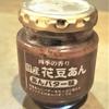 ツルヤ 『花豆あんバター』を発見!?