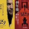 『ドクター・スリープ』観た!(ネタバレ有り) & 金ロー『ルパン三世』新作も観た!