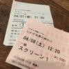 茨城ですが、ミニシアター系も意外に観られます。