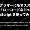 プログラマーにもオススメしたい!ローコードな iPaaS、WayScript を使ってみる!