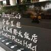 台湾旅行:三日目。シャングリラファー・イースタンプラザホテル台南に宿泊。
