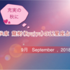 神秘家 龍樹(Ryujyu)の12星座占い9月号