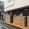 【工場直売】サンネモト