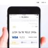 ビットコインが使えるデビットカードとは?