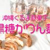 【お土産】沖縄くるま麩を使った麩菓子の「黒糖かりん麩」はサックサクで美味しくてヘルシー