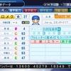 パワプロ2018作成 現役 ジェイミー・ロマック(内野手)