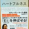 Heartfulness(ハートフルネス) 読書感想 総集編