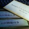 1万5000円の高級ウーロン茶!?ヤマダ電機とヴィアHDの株主優待がキタ――(゚∀゚)――!!
