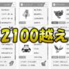 【シングル】毒ステロサイクルグッドスタッフ シーズン7レート2100越え -構築紹介-