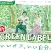 【back number】清水依与吏さん グリーンラベルCM「雪篇」今日から放送!!