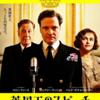 【外務専門職】英国王のスピーチ